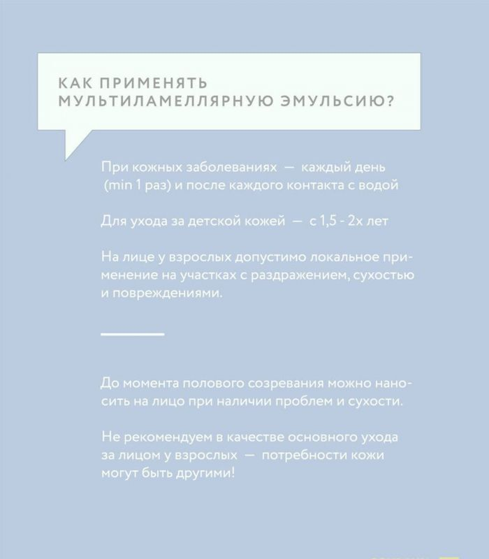 Мультиламеллярная эмульсия «Формула питания и восстановления» M.AKLIVE