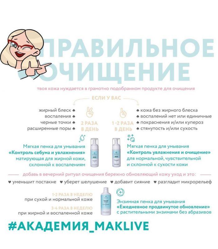 Мягкая пенка для умывания «Контроль увлажнения и очищение» M.AKLIVE