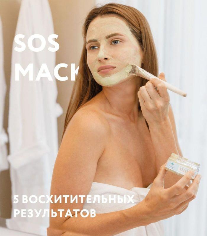 SOS маска маклайф
