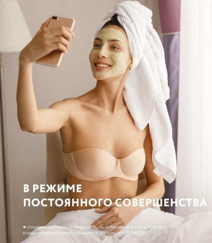 сос маска для лица маклайв