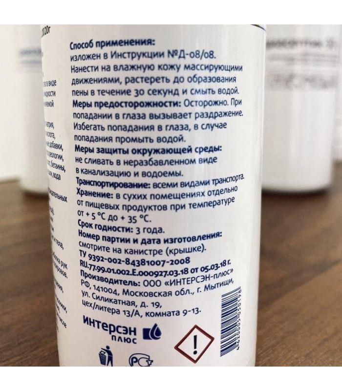 Антибактериальное жидкое мыло Диасофт