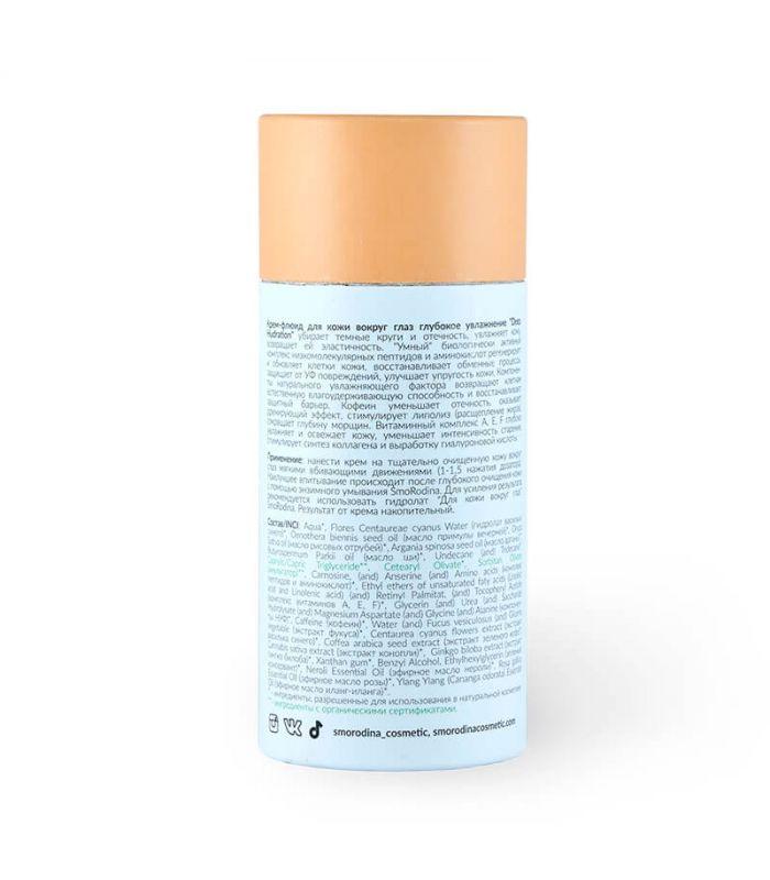 Крем-флюид для кожи вокруг глаз «Deep Hydration» SmoRodina