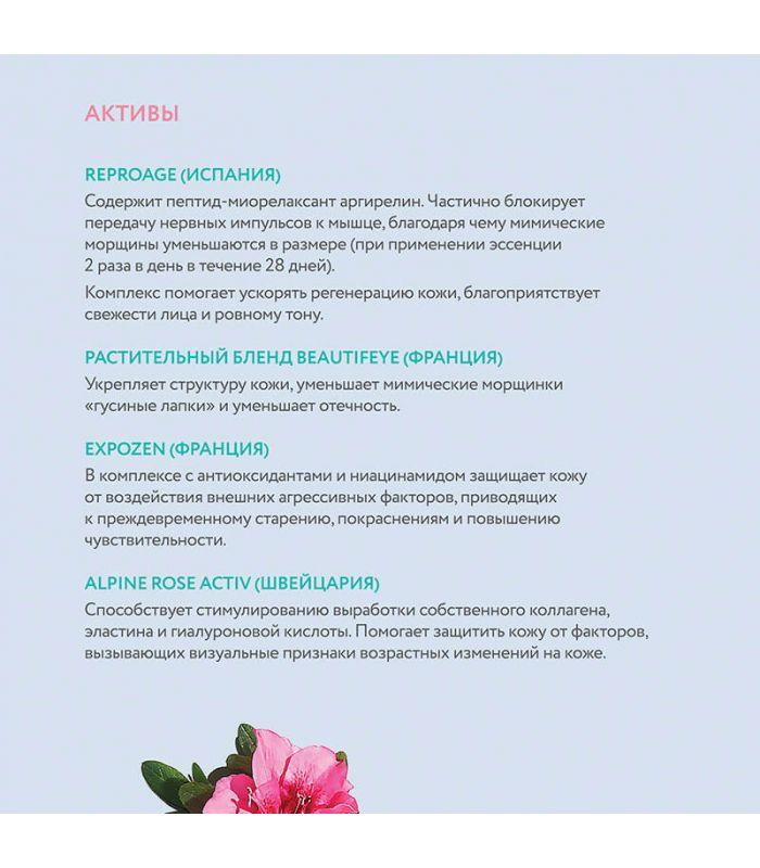Эссенция «антиоксиданты + пептидный буст» M.AKLIVE