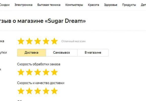 Оставь отзыв на Яндекс.Маркете и получи промокод на скидку