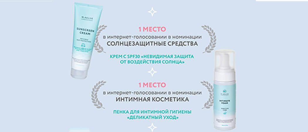 M.AKLIVE на национальной премии МОЯ КОСМЕТИКА