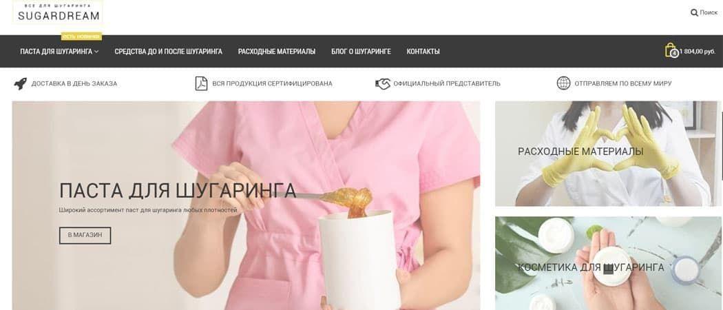 Новый сайт SugarDream